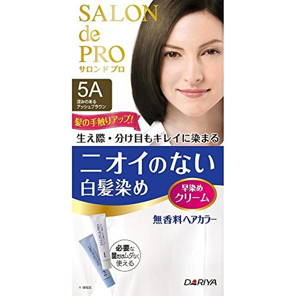 サロンドプロ 無香料ヘアカラー 早染めクリーム 5A 40g+40g [医薬部外品]
