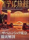月刊 ホテル旅館 2007年 11月号 [雑誌]