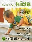 チルチンびとKids 2009年 10月号 [雑誌] 画像