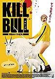 キル・ブル ~最強おバカ伝説~ [DVD] 画像