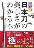 日本刀の美しさがわかる本【オールカラー文庫】 (宝島SUGOI文庫) 画像