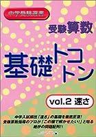 受験算数 基礎トコトン Vol.2 速さ