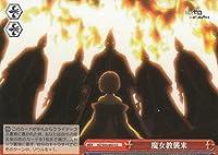 ヴァイスシュヴァルツ RZ/S55-053 魔女教襲来(CC) リゼロ Re:ゼロから始める異世界生活 Vol.2