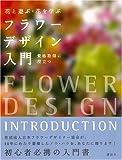 フラワーデザイン入門  花と遊ぶ・花を学ぶ(前サブ) 画像