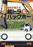 農家が教える軽トラ&バックホー 2017年 12 月号 [雑誌]: 現代農業 別冊