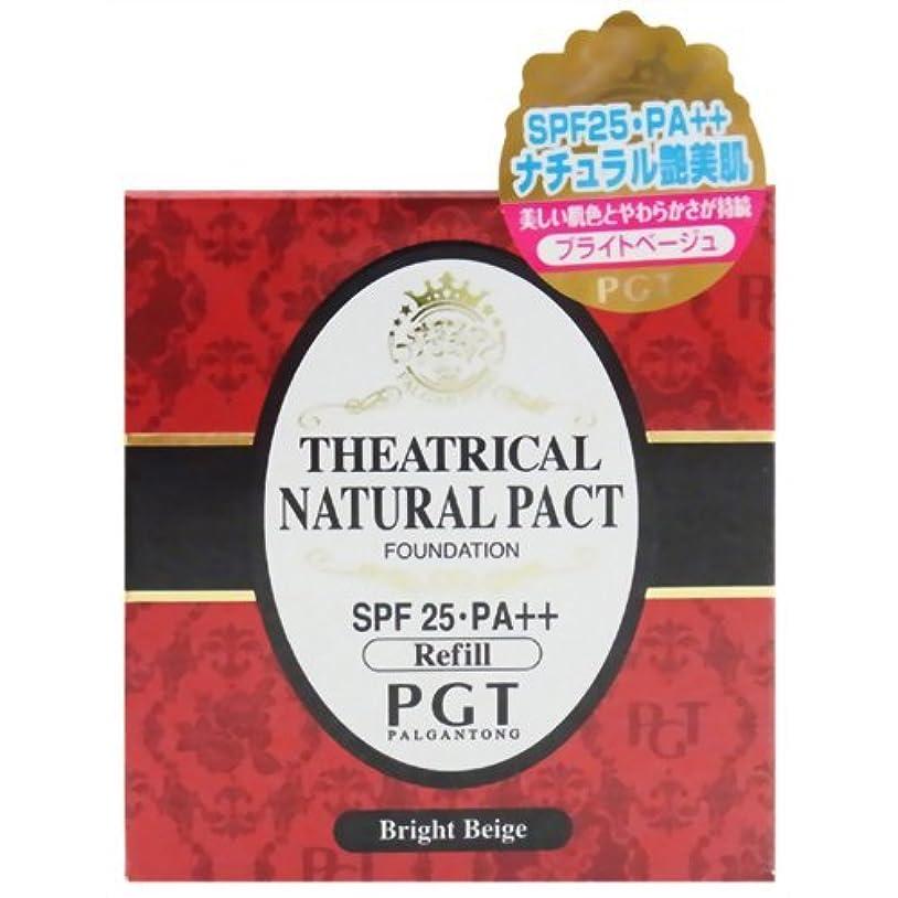 熟した法令名前パルガントン シアトリカルナチュラルパクト ブライトベージュ SPF25?PA++ パフ付 10g