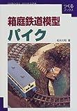 箱庭鉄道模型 パイク (つくるブックス)
