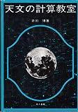 天文の計算教室 (1977年)