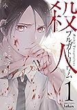 ★【100%ポイント還元】【Kindle本】殺人プルガトリウム 1巻が特価!