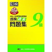 漢検9級過去問題集〈平成24年度版〉