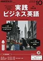 NHKラジオ 実践ビジネス英語 2016年10月号 [雑誌] (NHKテキスト)