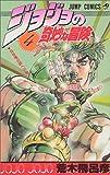 ジョジョの奇妙な冒険 (4) (ジャンプ・コミックス)