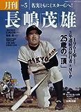 月刊長嶋茂雄 vol.5 3年連続首位打者&MVP 25歳の「頂」 (分冊百科シリーズ)