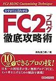 さすが!と言わせる FC2ブログ徹底攻略術 画像