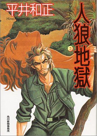 人狼地獄―アダルト・ウルフガイシリーズ〈3〉 (ハルキ文庫)