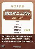 弁理士試験 論文マニュアル (2) 意匠法/商標法 第2版