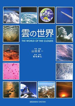 雲の世界の詳細を見る
