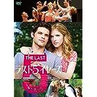 ラスト5イヤーズ [DVD]