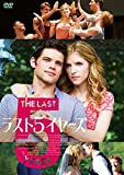 ラスト5イヤーズ[DVD]