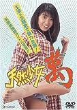 天然少女 萬[DVD]
