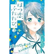 はつ恋、ふたたび。 プチデザ(2) (デザートコミックス)
