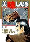 美味しんぼ 第17巻