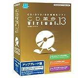 CD革命/Virtual Ver.13 Windows8対応 アップグレード版