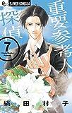 重要参考人探偵(7) (フラワーコミックスα)