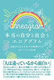 Amazon.co.jp本当の自分と出会うエニアグラム
