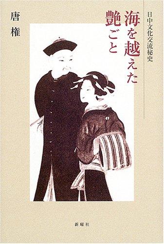 海を越えた艶ごと―日中文化交流秘史