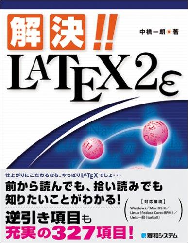 解決!!LATEX2εの詳細を見る