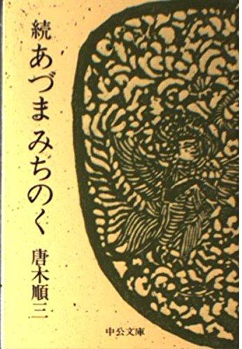 あづまみちのく 続 (中公文庫 M 107-2)の詳細を見る