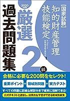 知的財産管理技能検定2級厳選過去問題集(2020年度版)