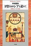 増補 聖なるロシアを求めて―旧教徒のユートピア伝説 (平凡社ライブラリー)