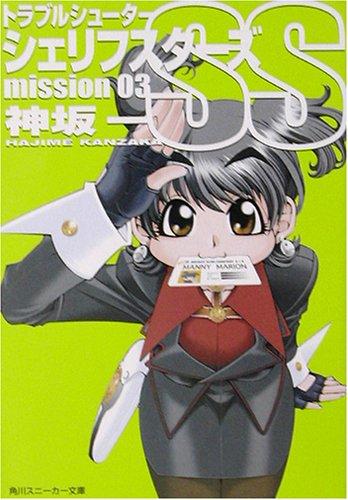 トラブルシューター シェリフスターズ SS (Mission 03) (角川スニーカー文庫)の詳細を見る