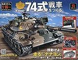 74式戦車をつくる(15) 2020年 4/29 号 [雑誌]