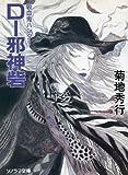 D‐邪神砦―吸血鬼ハンター〈13〉 (ソノラマ文庫)
