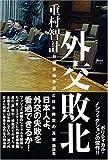 外交敗北−日朝首脳会談と日米同盟の真実