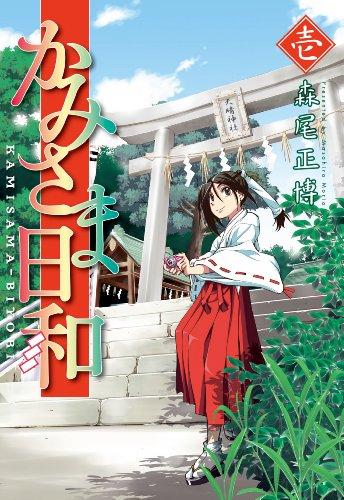 かみさま日和 1 (芳文社コミックス)