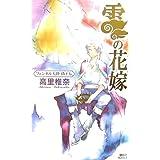 雲の花嫁 フェンネル大陸 偽王伝 (講談社ノベルス)