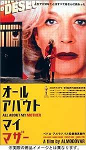 オール・アバウト・マイ・マザー [DVD]