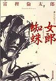 女郎蜘蛛 (光文社文庫)