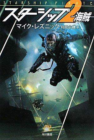 スターシップ〈2〉海賊 (ハヤカワ文庫SF)の詳細を見る