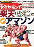 週刊 ダイヤモンド 2012年 12/15号 [雑誌]