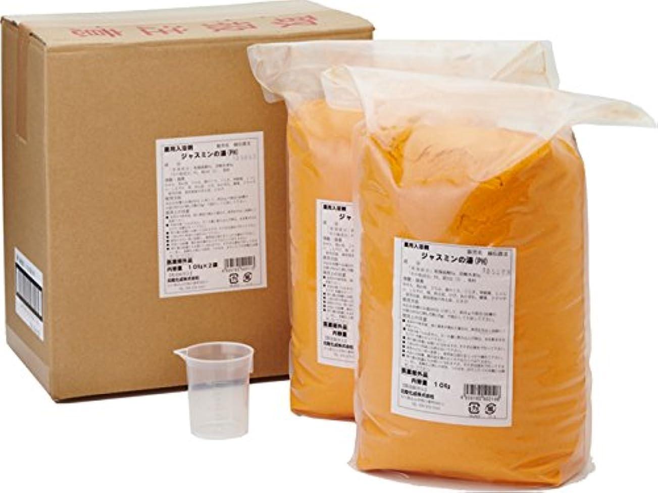 クリーナー知覚するマーケティング入浴剤 ジャスミンの湯 / 20kg(10kg×2) ケース