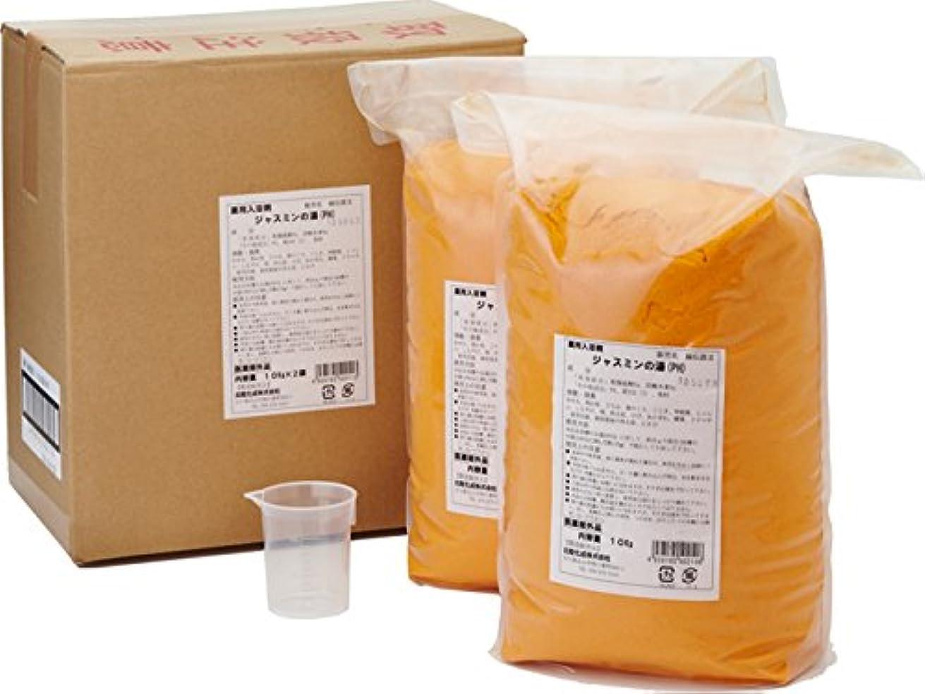 リンスカトリック教徒退化する入浴剤 ジャスミンの湯 / 20kg(10kg×2) ケース
