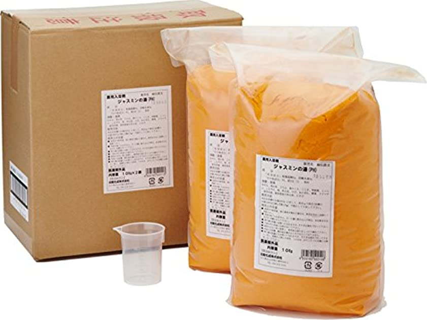 ベンチャー自治的累積入浴剤 ジャスミンの湯 / 20kg(10kg×2) ケース