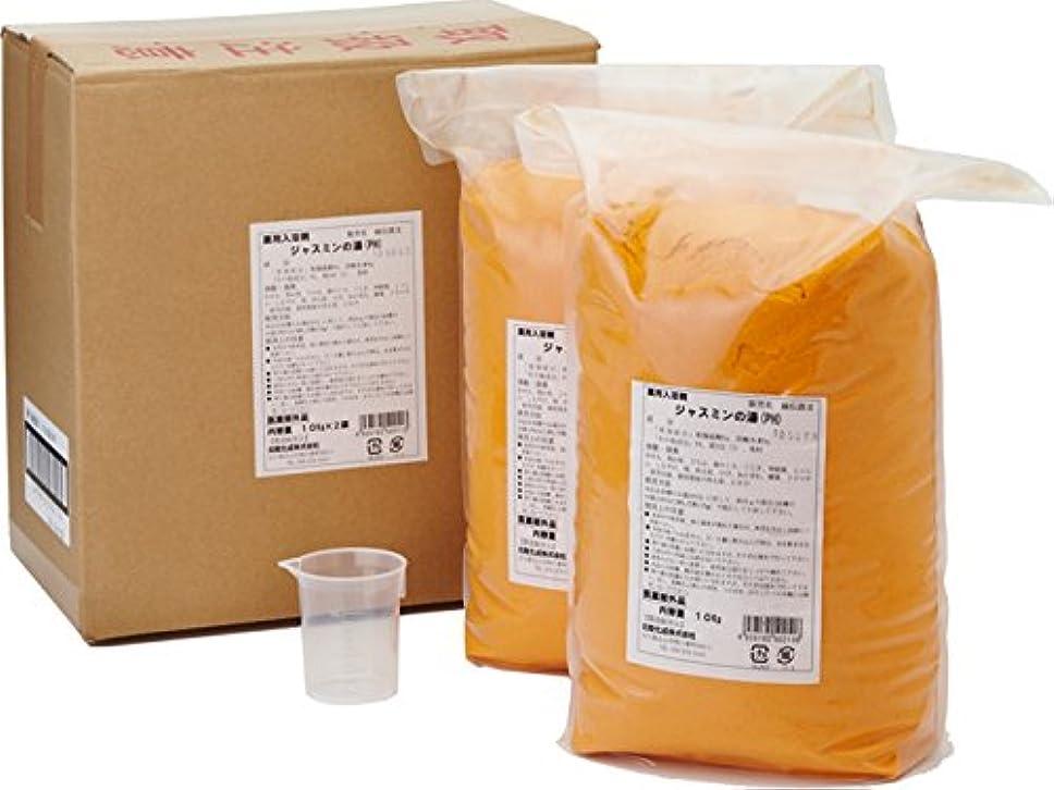 企業時期尚早懇願する入浴剤 ジャスミンの湯 / 20kg(10kg×2) ケース