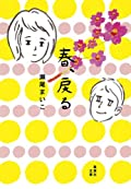 春、戻る (集英社文庫 せ 6-2)