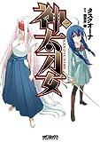 神太刀女 1 (コミックアライブ)